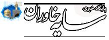 پایگاه خبری سایه خاوران