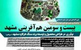 """برگزاری بیست و سومین """"هم آفرینی مشهد""""باموضوع سنگ سرپانتین"""