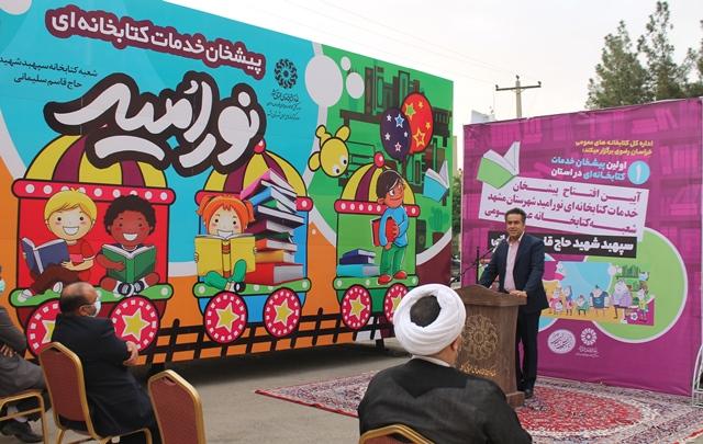افتتاح اولین پیشخان خدمات کتابخانه ای در خراسان رضوی