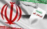 ۳۴۲ نفر در شهرستان جوین نامزد شورای اسلامی روستاها شدند
