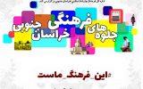 ارسال بالغ بر هزار اثر برای مشارکت در پویش فرهنگی و اجتماعی خراسان جنوبی