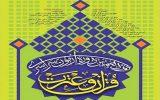 در نوزدهمین دوره آزمون سراسری قرآن ۳۹۰ شرکت کننده ازخراسان شمالی حدنصاب امتیاز راکسب کردند