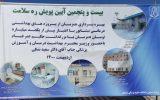 دانشگاه علوم پزشکی حق مسلم نیشابور