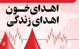 پایگاههای فعال اهدای خون مشهد در روز عیدسعید فطر