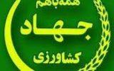 ۵۲ واحد گلخانه کوچک مقیاس فعال در شهرستان مشهد
