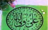 برگزاری مسابقه طراحی پرچم غدیر به مناسبت هفته امامت و ولایت در سرخه