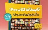 تابستانه کتاب ۱۴۰۰ در خراسان شمالی آغاز شد
