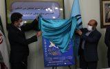 رونمایی از پوستر همایش بین المللی گفتگوهای بینا فرهنگی خراسان بزرگ