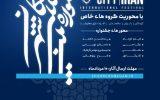 ۱۴ برگزیده و شایسته تقدیر جشنواره بین المللی شهر همگان معرفی شدند