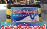 طرح واکسیناسیون سیار در گلبهار اجرا می شود