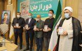"""کتاب خاطرات مدافعان سلامت با عنوان """"دور از جان"""" در مشهد رونمایی شد"""
