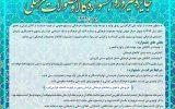 مهلت ارسال آثار به جشنواره فیروزه تمدید شد