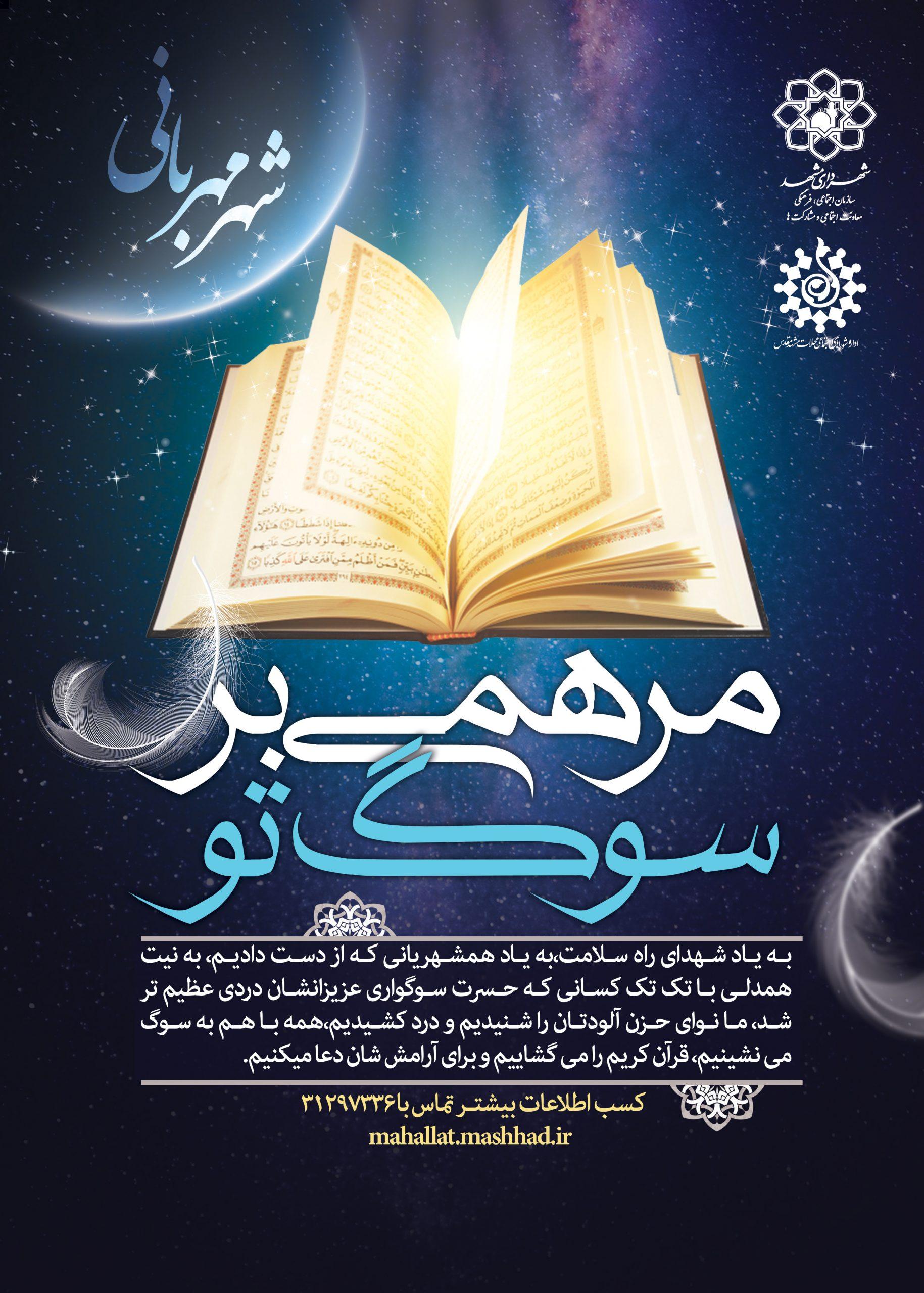 اجرای ویژه برنامه «مرهمی بر سوگ تو» در ماه مبارک رمضان