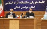 انعقاد تفاهم نامه با مسئولان ارشد کشوری، جرقه ای برای توسعه و پیشرفت استان خراسان شمالی