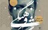 شب فرهنگی «هادی اسماعیلی» برگزار می شود