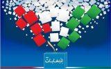 تبیین مباحث انتخاباتی برای اصحاب رسانه خراسان جنوبی