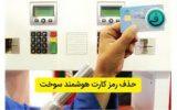 ۳۴۰۰ کارت هوشمند سوخت در منطقه خراسان شمالی رمزگشایی شد