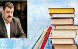   معرفی برگزیدگان پنجمین دوره جام باشگاههای کتابخوانی کودک و نوجوان  کشور