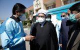 بازدید تولیت آستان قدس از مرکز درمان سرپایی بیماران کرونایی در زائرسرای رضوی