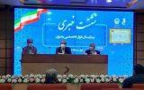 کسب رتبه دوم و نشان عالی بیمارستان رضوی مشهد در کشور